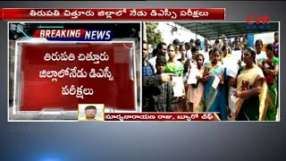 AP 2019 DSC Exam today in Chittoor District | Tirupati | CVR NEWS - CVRNEWSOFFICIAL