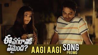 Ee Nagaraniki Emaindi Movie Aagi Aagi Song Promo | Tharun Bhascker | Suresh Babu | TFPC - TFPC