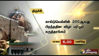 Today's Events in Chennai Tamil Nadu 22-08-2014 – Puthiya Thalaimurai tv Show