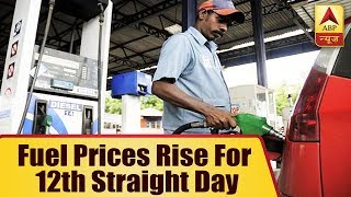 Fuel Prices Rise For 12th Straight Day | ABP News - ABPNEWSTV