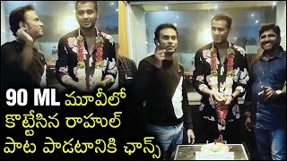 Rahul sipligunj Singing New Song In 90 ML Movie | Rahul sipligunj , Anup Rubens - RAJSHRITELUGU