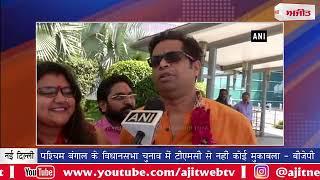video : पश्चिम बंगाल के विधानसभा चुनाव में टीएमसी से नहीं कोई मुकाबला - बीजेपी