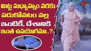మిట్టమధ్యాహ్నం వరకు పడుకోవటం వల్ల ఇంటికీ, దేశానికీ ఇంత ఉపయోగమా..? | Telugu Comedy Scenes | NavvulaTV - NAVVULATV