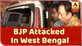 BJP leaders attacked in West Bengal - ABPNEWSTV
