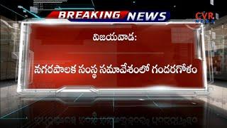 వైసీపీ-టిడీపీ కార్పొరేటర్ల మధ్య వాగ్వాదం l Clash Between TDP-YCP Corporators In Vijayawada l CVRNEWS - CVRNEWSOFFICIAL