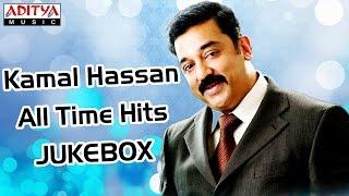 Kamla Hassan All Time Hits II 4Hrs Jukebox - ADITYAMUSIC