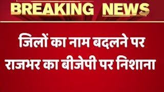 First change name of your Muslim leaders: Om Prakash Rajbhar on BJP - ABPNEWSTV