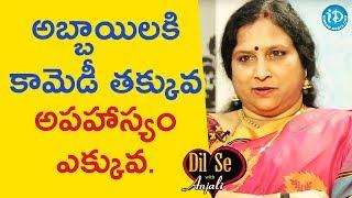 అబ్బాయిలకి కామెడీ తక్కువ అపహాస్యం ఎక్కువ - Balabadrapatruni Ramani || Dil Se With Anjali - IDREAMMOVIES