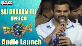 Sai Dharam Tej Speech - Balakrishnudu Movie Audio Launch Live || Nara Rohit, Regina Cassandra - ADITYAMUSIC