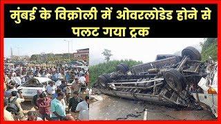 Overloaded Truck Accident Mumbai, मुंबई के विक्रोली में दर्दनाक हादसा, Mumbai Accident - ITVNEWSINDIA