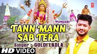 Tann Mann Sab Tera I GOLDI LADLA I New Latest Punjabi Devi Bhajan I Full HD Video Song - TSERIESBHAKTI