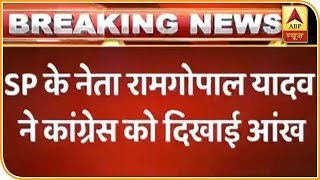 Ram Gopal Yadav dares to present candidate in Amethi and Raebareli - ABPNEWSTV