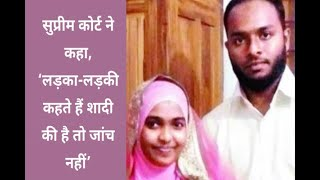 In Graphics: kerala love ihad case sc says hadiyas marital status cant be questioned - ABPNEWSTV