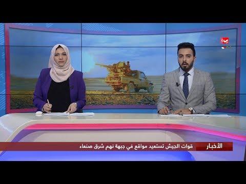 اخر الاخبار | 22 - 01 - 2020 | تقديم بسمة احمد وهشام الزيادي | يمن شباب