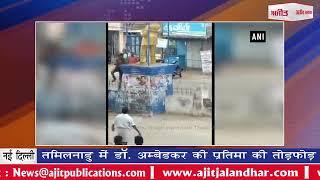video : तमिलनाडु में डॉ. अम्बेडकर की प्रतिमा की तोड़फोड़