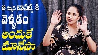 ఆ న్యూస్ ఛానల్స్ కి వెళ్ళడం అందుకే మానేసా || Anasuya's opinion on Telugu TV channels & Jabardasth - IGTELUGU