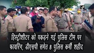 video : कानपुर मुठभेड़ - बदमाशों ने पुलिस पर किया हमला, डीएसपी समेत 8 पुलिसकर्मी शहीद