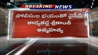 YCP Srikanth activist ends his Life | CVR News - CVRNEWSOFFICIAL