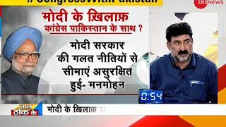 Modi govt mismanaged J&K says, Congress; Is BJP responsible for today's Kashmir situation? - ZEENEWS