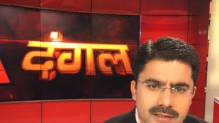 #ATYTLIve आस्था का इमोशनल अत्याचार या भगवान पर प्रहार? देखिए #Dangal रोहित सरदाना के साथ - AAJTAKTV