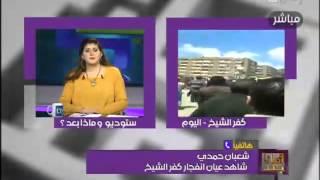 """شاهد عيان: """"كنا بنلم عضم الشهداء من الشارع في تفجير كفر الشيخ"""""""