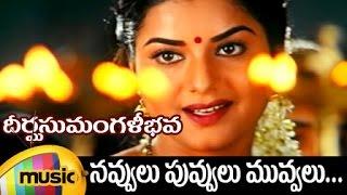 Deerga Sumangali Bhava Telugu Movie Songs | Navvulu Puvvulu Telugu Video Song | Prema | Rajasekhar - MANGOMUSIC