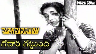 Godari Gattundi Video Song | Classical Hit Movie Mooga Manasulu గోదారి గట్టుంది | ANR | Jamuna - RAJSHRITELUGU