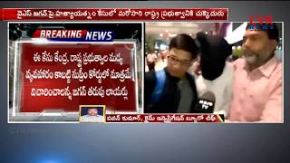 AP Govt Stay Petition in HC | Stop NIA Inquiry | YS Jagan Attack Case | CVR NEWS - CVRNEWSOFFICIAL