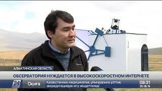 Алматинской обсерватории не хватает скоростного интернета для работы нового телескопа