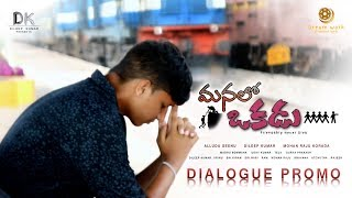 Manalo Okadu ! Latest Telugu Shortfilm Dialogue promo / Alludu seenu / Dileep Kumar / Mohan raju - YOUTUBE
