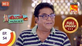 Beechwale Bapu Dekh Raha Hai - Ep 54 - Full Episode - 11th December, 2018 - SABTV
