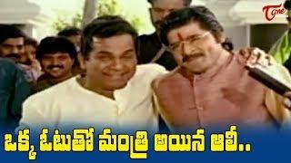 ఒక్క ఓటుతో మంత్రి అయిన ఆలీ | Telugu Movie Comedy Scenes | NavvulaTV - NAVVULATV