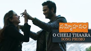Sammohanam Movie O Cheli Thaara Video Song Promo | Sudheer Babu | Aditi Rao Hydari | TFPC - TFPC