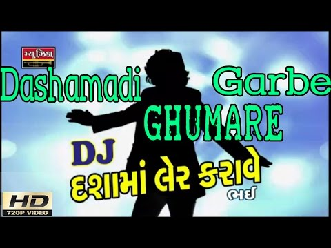 Dashamadi Garbe Ghumare | New Gujarati Garba | Dj Dashama Ler Karave