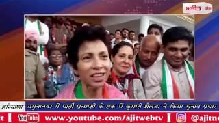 video : यमुनानगर में पार्टी प्रत्याशी के हक में कुमारी शैलजा ने किया चुनाव प्रचार