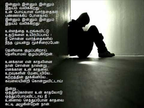 Sms Kavithaigal Kadhal Kavithai New In Tamil