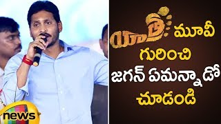 YS Jagan Emotional Speech About Yatra Movie | YCP Samara Shankaravam At Anantapur | Mango News - MANGONEWS