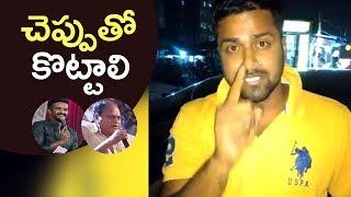 Anchor Sashi Fires On Actor Chalapathi Rao & Anchor Ravi | Anchor Sashi Fires On Chalapathi Rao - TFPC
