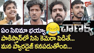 Chanakya Public Talk | Gopichand Chanakya Public Review | Mehrene, Zareen Khan, Thiru | TeluguOne - TELUGUONE