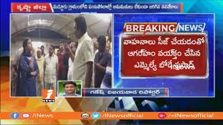 TDP MLA Bode Prasad Argue With Sub collector Misha Singh | Officials Stops Works | Krishna | iNews - INEWS