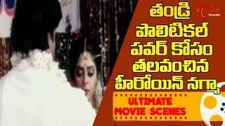 తండ్రి పొలిటికల్ పవర్ కోసం తలవంచిన  హీరోయిన్ నగ్మా | Telugu Movie Ultimate Scenes | TeluguOne - TELUGUONE