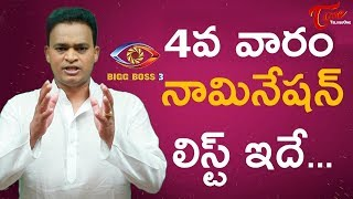 Bigg Boss 3 Telugu | 4th Week Nomination List by Nutan Naidu | TeluguOne - TELUGUONE