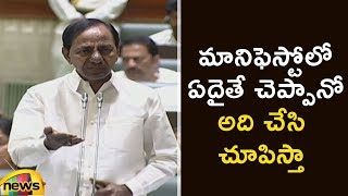 KCR Says That He Will Implement The Schemes In Manifesto 100 Percent | TS Assembly 2019 | Mango News - MANGONEWS