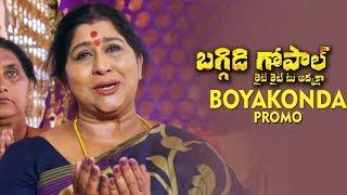 Baggidi Gopal Movie Boyakonda Promo Song Promo | Ramakanth | Mahesh | Teja Reddy | Chandana | TFPC - TFPC