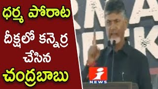 CM Chandrababu Naidu Speech At Dharma Porata Deeksha In Delhi | iNews - INEWS
