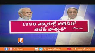 బీజేపీ మిత్రదోహం | BJP Plans To Against Odisha CM Naveen Patnaik For Upcoming Election | iNews - INEWS