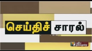 Seithi Saral Morning 02-08-2015 Puthiya Thalaimurai TV News