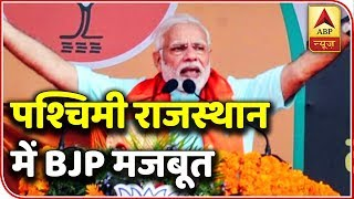 ABP Exit Poll | BJP leading in West Rajasthan with 45% vote share - ABPNEWSTV