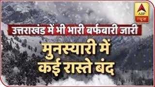 Snowfall blaocks several roads in Munsiari, Uttarakhand - ABPNEWSTV