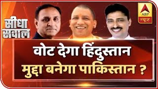 Know the political equation of Gautam Buddh Nagar | Seedha Sawal - ABPNEWSTV
